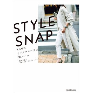 STYLE SNAP 大人世代リアルクローズの新ルール 電子書籍版 / 著者:窪田千紘&フォトスタイ...
