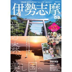 ぴあMOOK 伊勢志摩ぴあ 電子書籍版 / ぴあMOOK編集部|ebookjapan