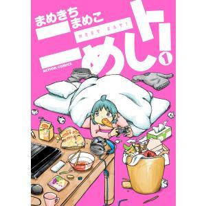 ニートめし! (1) 電子書籍版 / まめきちまめこ ebookjapan