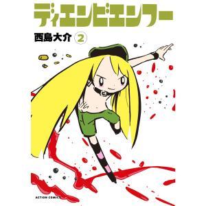 ディエンビエンフー (2) 電子書籍版 / 西島大介 ebookjapan