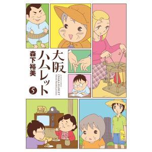 大阪ハムレット (5) 電子書籍版 / 森下裕美 ebookjapan