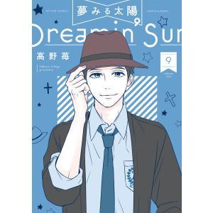 夢みる太陽 (9) 電子書籍版 / 高野苺|ebookjapan