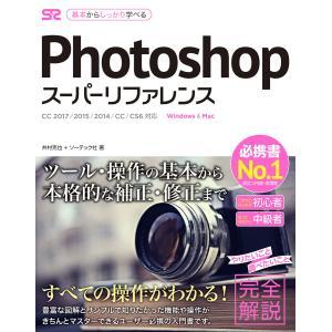 Photoshop スーパーリファレンス CC 2017/2015/2014/CC/CS6対応 電子書籍版 / 井村克也/ソーテック社|ebookjapan