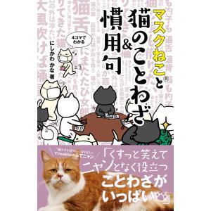 マスクねこと猫のことわざ&慣用句 電子書籍版 / にしかわかな
