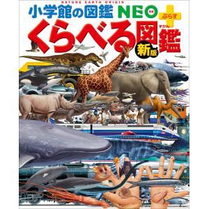 小学館の図鑑NEO+ぷらす [新版]くらべる図鑑 電子書籍版|ebookjapan