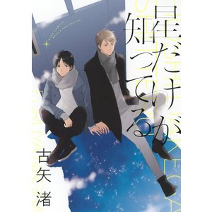 星だけが知ってる 電子書籍版 / 古矢渚|ebookjapan