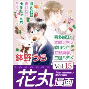 花丸漫画 Vol.15 電子書籍版|ebookjapan