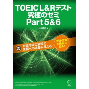 [新形式問題対応]TOEIC(R) L & R テスト 究極のゼミ Part 5 & 6 電子書籍版...