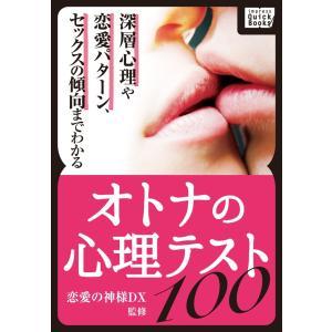 オトナの心理テスト100 〜深層心理や恋愛パターン、セックスの傾向までわかる〜 電子書籍版 / 恋愛の神様DX ebookjapan