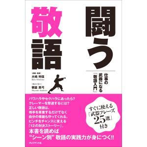 闘う敬語 電子書籍版 / 大嶋利佳/朝倉真弓