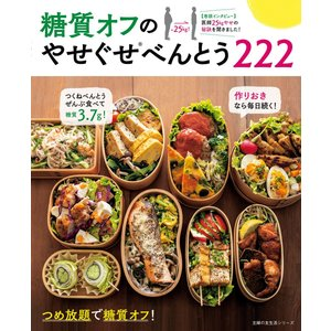 糖質オフのやせぐせべんとう222 電子書籍版 / 主婦の友社 ebookjapan