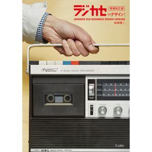 ラジカセのデザイン! 増補改訂版 電子書籍版 / 著:松崎順一|ebookjapan
