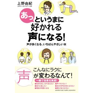 【初回50%OFFクーポン】あっというまに好かれる声になる!〜声が良くなる、いちばんやさしい本〜 電子書籍版 / 上野由紀|ebookjapan