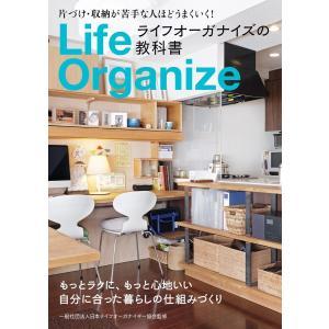 【初回50%OFFクーポン】ライフオーガナイズの教科書 電子書籍版 / 一般社団法人日本ライフオーガナイザー協会|ebookjapan