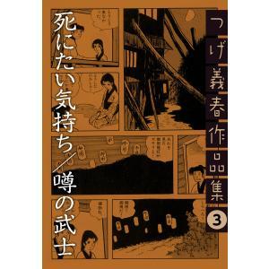 死にたい気持ち/噂の武士 つげ義春作品集 (3) 電子書籍版 / つげ義春|ebookjapan