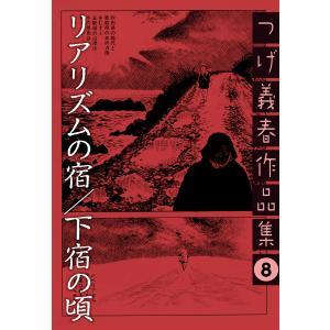 リアリズムの宿/下宿の頃 つげ義春作品集 (8) 電子書籍版 / つげ義春|ebookjapan