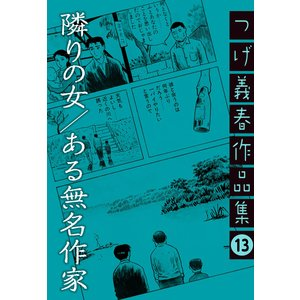 隣りの女/ある無名作家 つげ義春作品集 (13) 電子書籍版 / つげ義春|ebookjapan