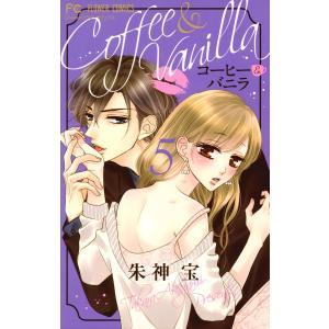 コーヒー&バニラ (5) 電子書籍版 / 朱神宝