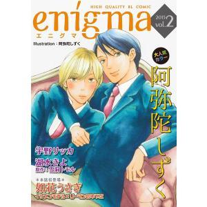【初回50%OFFクーポン】enigma vol.2 セレブ転校生×かわいこちゃん、ほか 電子書籍版 ebookjapan