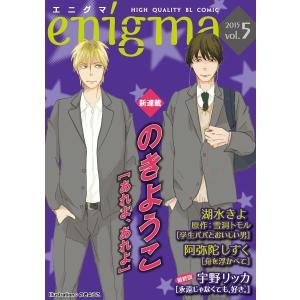 【初回50%OFFクーポン】enigma vol.5 優等生×ヤンキー、ほか 電子書籍版|ebookjapan