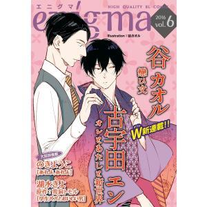 【初回50%OFFクーポン】enigma vol.6 若手編集者×悲恋小説家、ほか 電子書籍版 ebookjapan