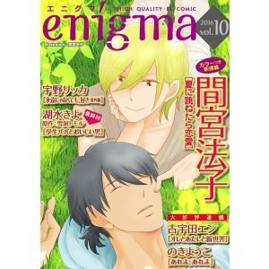 enigma vol.10 電子書籍版 / エニグマヴォリュームジュウ|ebookjapan