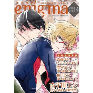 【初回50%OFFクーポン】enigma vol.14 電子書籍版 ebookjapan
