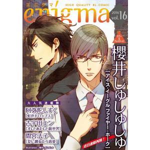 enigma vol.16 電子書籍版 / 阿弥陀しずく、古宇田エン、櫻井しゅしゅしゅ、間宮法子|ebookjapan