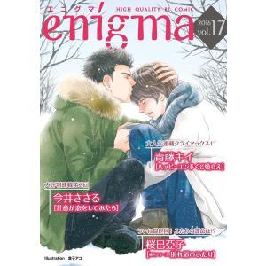 【初回50%OFFクーポン】enigma vol.17 電子書籍版 / 青藤キイ、今井ささる、桜巳亞子、金子アコ|ebookjapan