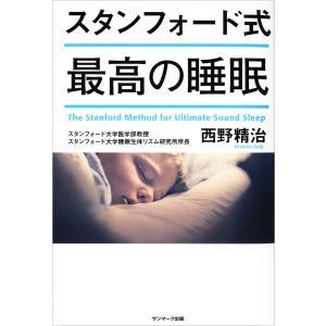 スタンフォード式 最高の睡眠 電子書籍版 / 著:西野精治|ebookjapan