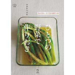 【初回50%OFFクーポン】ひとつの野菜で作りおき 色のきれいな5色の副菜100(立東舎 料理の本棚) 電子書籍版 / 著:ワタナベマキ|ebookjapan