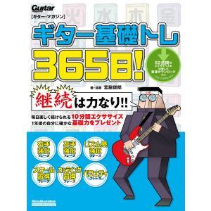ギター基礎トレ365日! 電子書籍版 / 著:宮脇俊郎|ebookjapan