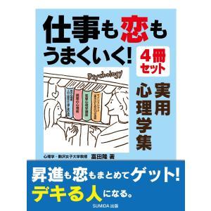 【初回50%OFFクーポン】仕事も恋もうまくいく! 実用心理学4冊セット 電子書籍版 / 富田隆|ebookjapan