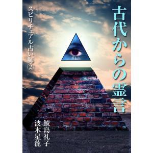 古代からの霊言 電子書籍版 / 鮫島礼子/波木星龍|ebookjapan