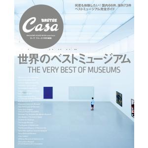 Casa BRUTUS特別編集 世界のベストミュージアム 電子書籍版 / カーサブルータス編集部