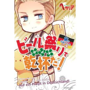 ビール祭りで乾杯だ! 電子書籍版 / 幻冬舎コミックス ebookjapan