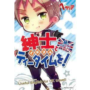 紳士とティータイムを! 電子書籍版 / 幻冬舎コミックス ebookjapan
