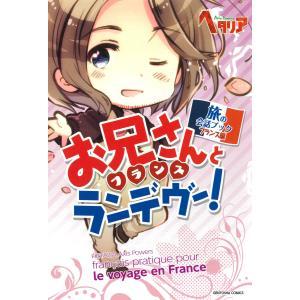 お兄さんとランデヴー! 電子書籍版 / 幻冬舎コミックス ebookjapan