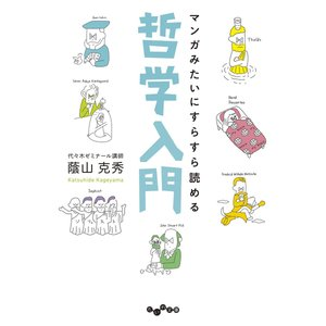 マンガみたいにすらすら読める哲学入門 電子書籍版 / 蔭山克秀|ebookjapan