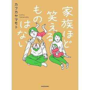 著者:カフカヤマモト 出版社:KADOKAWA ページ数:216 提供開始日:2017/03/09 ...