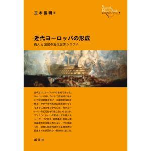 【初回50%OFFクーポン】近代ヨーロッパの形成 電子書籍版 / 玉木俊明|ebookjapan