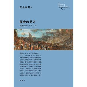 【初回50%OFFクーポン】歴史の見方 電子書籍版 / 玉木俊明|ebookjapan
