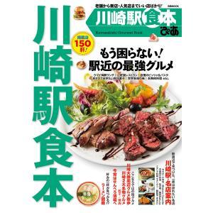 ぴあMOOK 川崎駅食本 電子書籍版 / ぴあMOOK編集部
