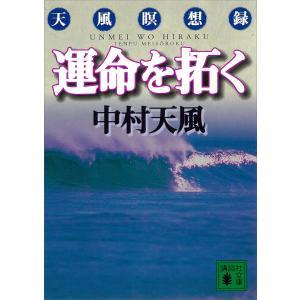 運命を拓く 電子書籍版 / 中村天風|ebookjapan