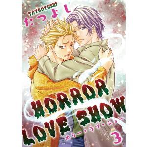 【初回50%OFFクーポン】HORROR LOVE SHOW 3【単話】 電子書籍版 / たつよし|ebookjapan