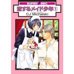 恋するメイド少年(1) 電子書籍版 / CJ Michalski|ebookjapan