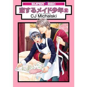 恋するメイド少年(2) 電子書籍版 / CJ Michalski|ebookjapan