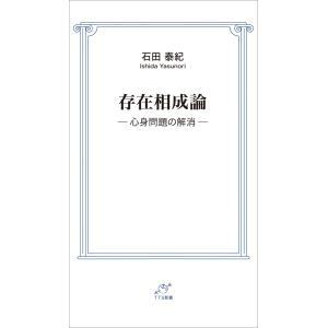 存在相成論 電子書籍版 / 石田 泰紀|ebookjapan