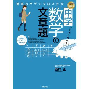西口正 出版社:実業之日本社 ページ数:113 提供開始日:2017/03/17 タグ:趣味・実用 ...