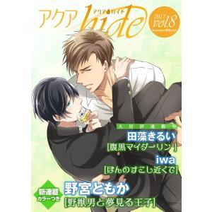 アクアhide Vol.8 電子書籍版 / 田藻きるい/野宮ともか/iwa|ebookjapan